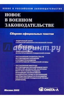 Новое в военном законодательстве РФ: Сборник документов