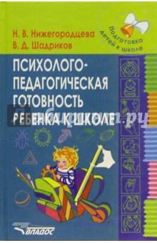 Психолого-педагогическая готовность ребенка к школе: Пособие для практических психологов, педагогов - Надежда Нижегородцева