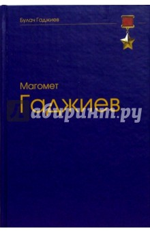 Магомет Гаджиев - Булач Гаджиев