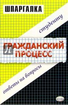 Шпаргалка по гражданскому процессу - Гатин, Рябченко