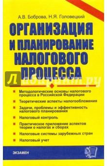 Организация и планирование налогового процесса - Боброва, Головецкий