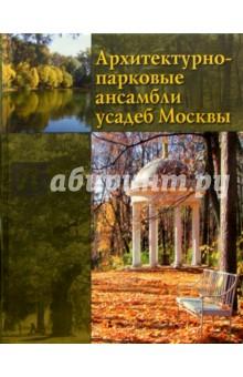 Архитектурно-парковые ансамбли усадеб Москвы