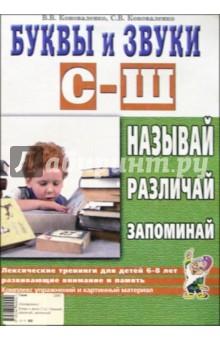 Буквы и звуки С-Ш. Называй, различай, запоминай. Лексические тренинга для детей 6-8 лет - Франк Арнольд