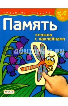 Память. 5-6 лет (Книжка с наклейками)