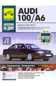 Audi 100/А6. Руководство по эксплуатации, техническому обслуживанию и ремонту - С. Шумило