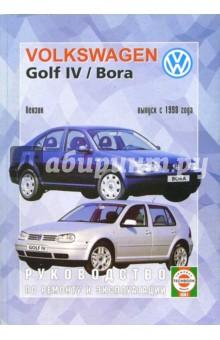Руководство по ремонту и эксплуатации Volkswagen Golf IV/Bora выпуск с 1998 года - Сергей Гусь