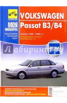 Volkswagen Passat В3\В4 1988-1996 гг. выпуска: Руководство по эксплуатации