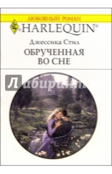 Обрученная во сне: Роман / Пер. с англ. А. Румянцевой