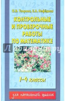 Контрольные и проверочные работы по математике. 1-4 классы - Узорова, Нефедова