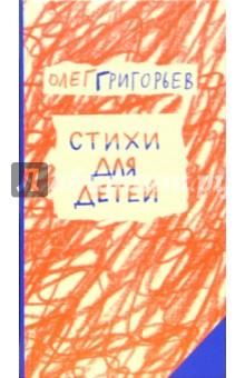 Стихи для детей - Олег Григорьев