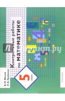 Контрольные работы по математике. 5 класс - Владимир Жохов