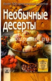 Необычные десерты: более 300 оригинальных рецептов - Светлана Алешина