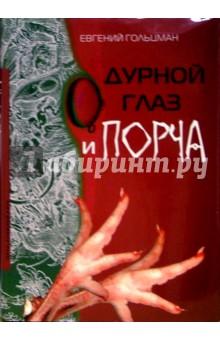 Дурной глаз и порча - Евгений Гольцман