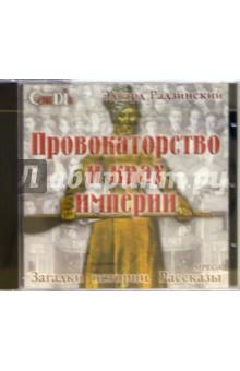 CD: Провокаторство и крах империи: Загадки истории. Рассказы