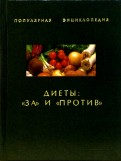 Александра Ходосова: Диеты: