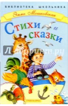 Стихи и сказки - Эмма Мошковская