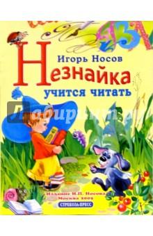 Незнайка учится читать - Игорь Носов