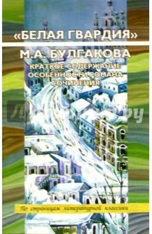 Белая гвардия М.А. Булгакова. Краткое содержание. Особенности романа. Сочинения - Оксана Шаповалова