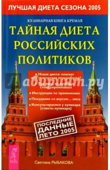 Кулинарная книга Кремля : тайная диета российских политиков
