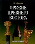 Михаил Горелик: Оружие древнего Востока (IV тысячелетие - IV в. до н.э.)