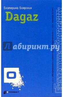 Dagaz - Екатерина Боярских