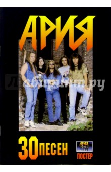 30 песен: группа Ария (+ постер)