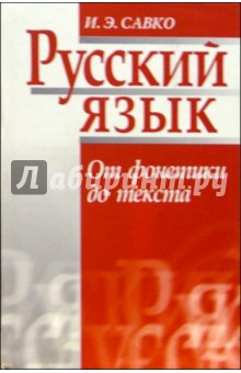 Русский язык. От фонетики до текста - Инна Савко