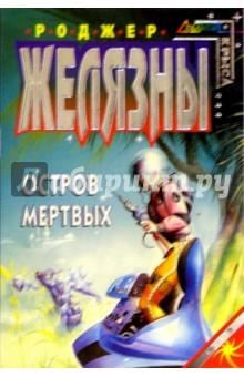 Остров мертвых: Фантастические произведения - Роджер Желязны