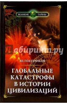 Глобальные катастрофы в истории - Юрий Голубчиков