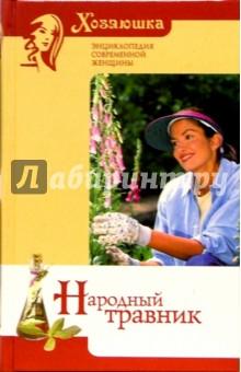 Народный травник - Генрих Ужегов