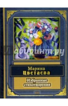 Избранные стихотворения - Марина Цветаева