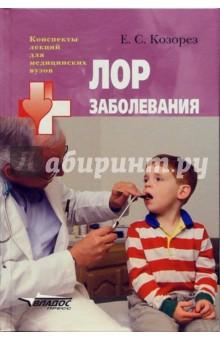ЛОР заболевания. Учебное пособие для студентов высших медицинских учебных заведений - Екатерина Козорез