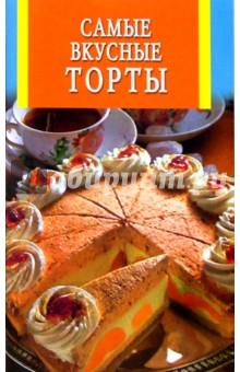 Самые вкусные торты