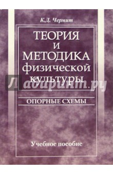 Теория и методика физической культуры. Опорные схемы: Учебное пособие - Казбек Чермит