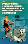 Зиновий Белоцерковский: Эргометрические и кардиологичсекие критерии физической работоспособности у спортсменов