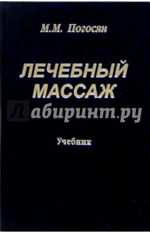 Лечебный массаж: Учебник - Мамикон Погосян