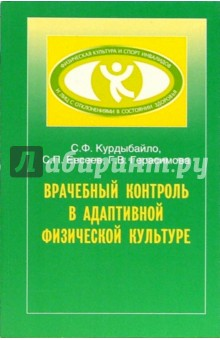Врачебный контроль в адаптивной физической культуре: Учебное пособие - Евсеев, Курдыбайло