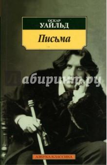Письма - Оскар Уайльд