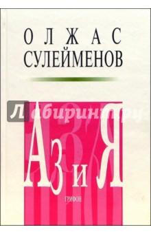 АЗ и Я. Книга благонамеренного читателя - Олжас Сулейменов