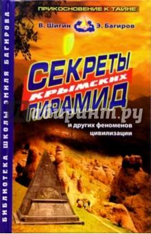 Купить Багиров, Шигин: Секреты Крымских пирамид ISBN: 5-88257-061-1