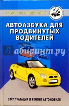 Автоазбука для продвинутых водителей: эксплуатация и ремонт автомобиля - Юрий Шухман