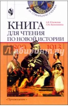 гдз тетрадь по новой истории 1800 1913