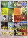 Юлия Фомина: Флористика вокруг света