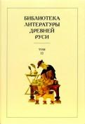 Библиотека литературы Древней Руси. В 20ти томах. Том 12: XVI век