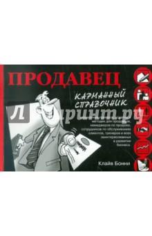 Продавец. Карманный справочник - Клайв Бонни