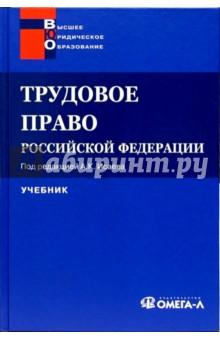 Трудовое право РФ: Учебник - Андрей Исаев