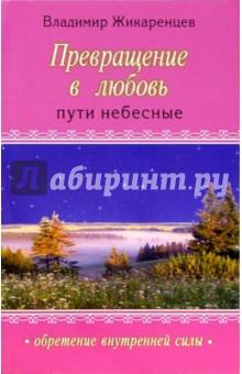 Превращение в любовь. Том II. Пути небесные - Владимир Жикаренцев