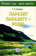 Тамара Свищева: Паразит паразиту  рознь