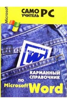 Карманный справочник по Word - Carla Bardi