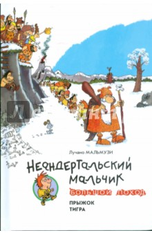 Неандертальский мальчик или большой поход - Лучано Мальмузи
